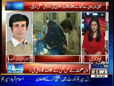 8PM With Fareeha Idrees 02 July 2014