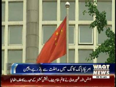 China Warns US of Interfering in Hong Kong Affairs 03 July 2014