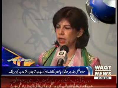 Waqtnews Headlines 01:00 PM 03 July 2014