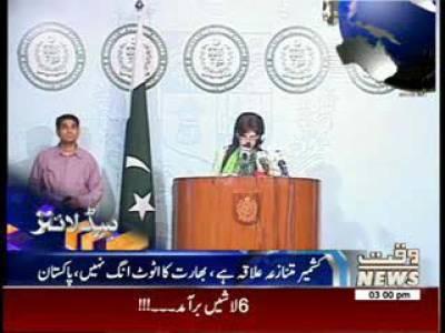 Waqtnews Headlines 03:00 PM 03 July 2014