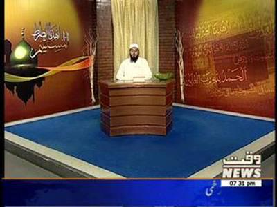 Ihdina Sirat Al Mustaqeem 04 July 2014