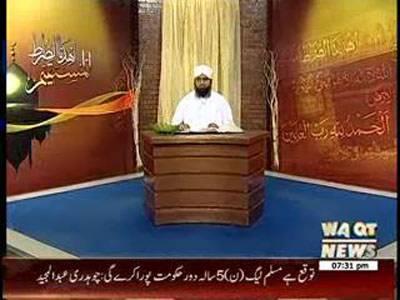 Ihdina Sirat Al Mustaqeem 05 July 2014