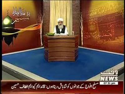 Ihdina Sirat Al Mustaqeem 06 July 2014