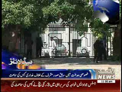 Waqtnews Headlines 11:00 AM 08 July 2014