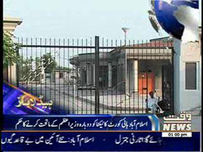 Waqtnews Headlines 01:00 PM 09 July 2014