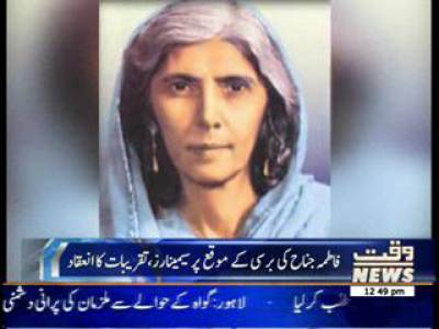 Nation Pays Homage to Fatima Jinnah on 47th Death Anniversary 09 July 2014