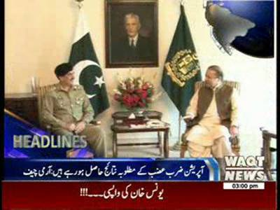 Waqtnews Headlines 03:00 PM 09 July 2014