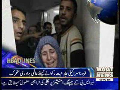 Waqtnews Headlines 09:00 AM 15 July 2014