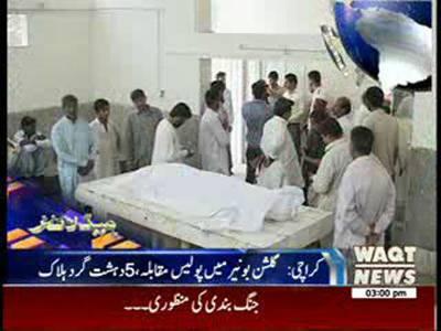 Waqtnews headlines 03:00 PM 15 July 2014