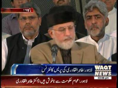 Dr.Tahir Qadri's Press Conference 18 July 2014