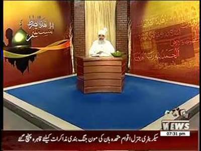 Ihdina Sirat Al Mustaqeem 21 July 2014