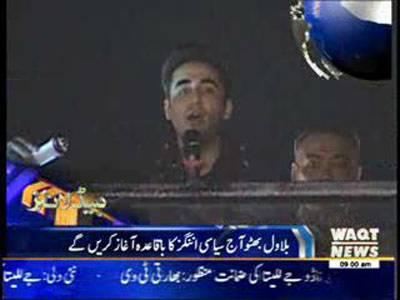 Waqtnews Headlines 09:00 AM 18 October 2014