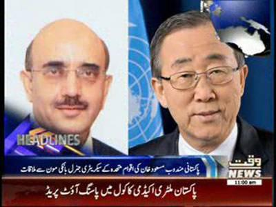 Waqtnews Headlines 11:00 AM 18 October 2014