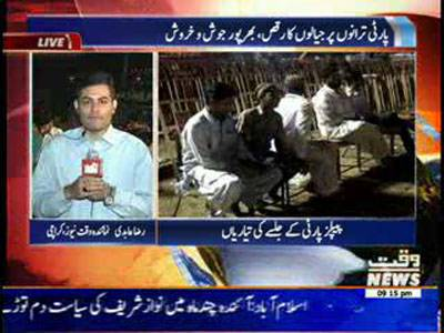 Preparartion's Complete Of PPP Jalsa News Package 17 October 2014