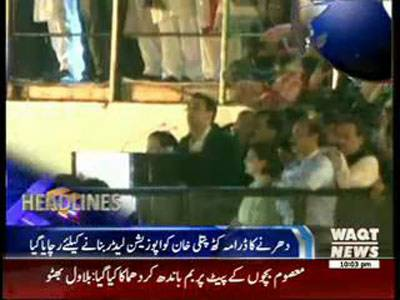 Waqtnews Headlines 10:00 PM 18 October 2014