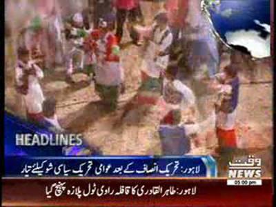 Waqtnews Headlines 05:00 PM 19 October 2014