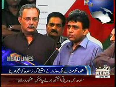Waqtnews Headlines 11:00 AM 20 October 2014