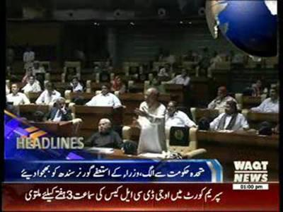 Waqtnews Headlines 01:00 PM 20 October 2014