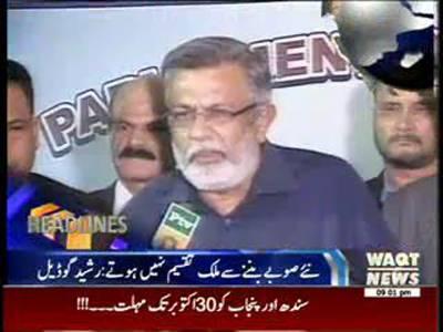 Waqtnews Headlines 09:00 PM 20 October 2014