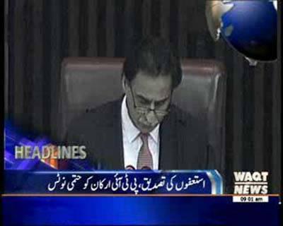 Waqtnews Headlines 09:00 AM 25 October 2014