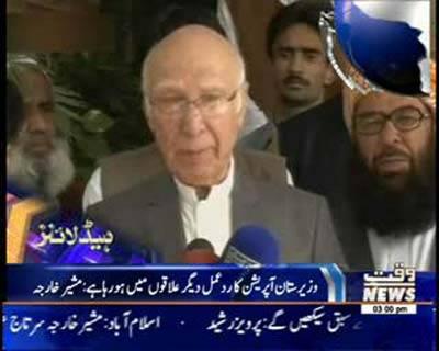 Waqtnews Headlines 03:00 PM 25 October 2014