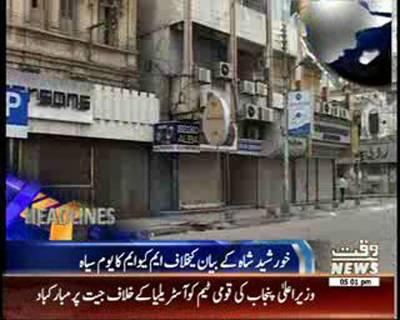 Waqtnews Headlines 05:00 PM 26 October 2014