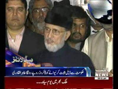 Waqtnews Headlines 09:00 PM 27 October 2014