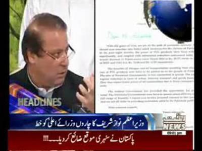 Waqtnews Headlines 09:00 PM 01 November 2014