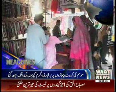 Waqtnews Headlines 01:00 PM 02 November 2014