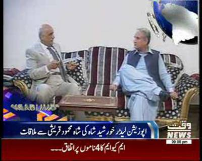 Waqtnews Headlines 09:00 PM 07 November 2014