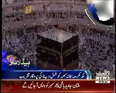 Waqtnews Headlines 0900 AM 08 November 2014