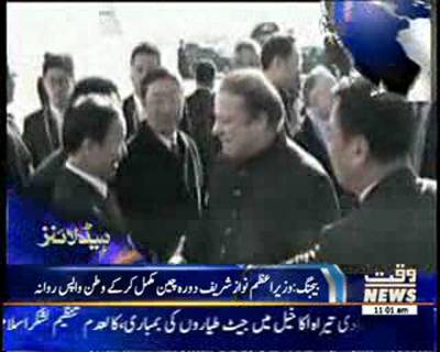 Waqtnews Headlines 11:00 AM 09 November 2014