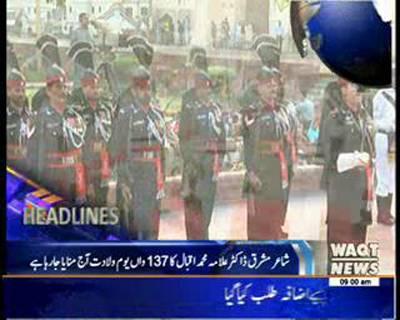 Waqtnews Headlines 09:00 AM 09 November 2014