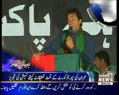 Waqtnews Headlines 09:00 AM 10 November 2014