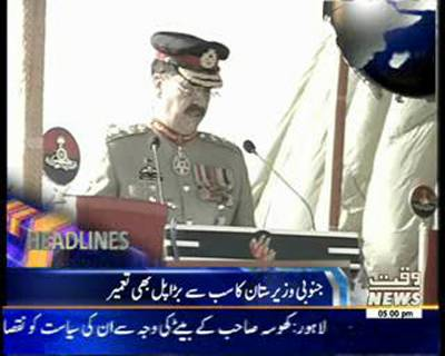 Waqtnews Headlines 05:00 PM 09 November 2014