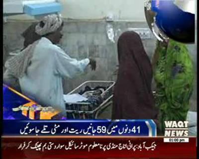 Waqtnews Headlines 01:00 PM 10 November 2014