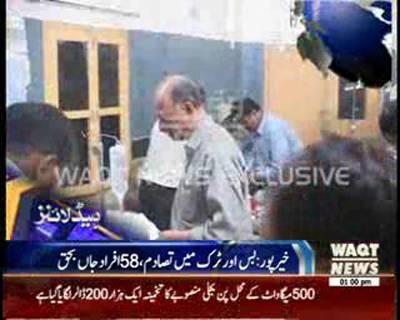 Waqtnews Headlines 01:00 PM 11 November 2014