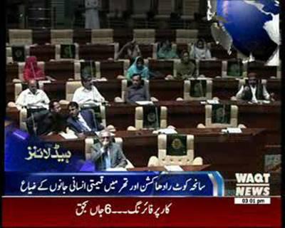 Waqtnews Headlines 03:00 PM 11 November 2014