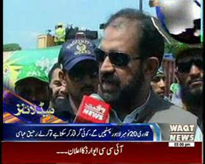 waqtnews Headlines 03:00 PM 14 November 2014