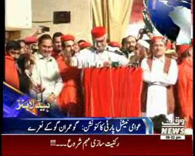 Waqtnews Headlines 09:00 PM 14 November 2014