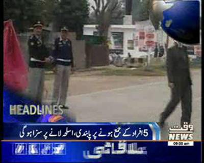 Waqtnews Headlines 09:00 AM 19 November 2014