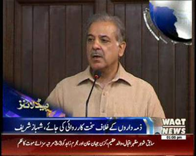 Waqtnews Headlines 01:00 PM 18 November 2014
