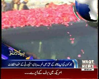 Waqtnews Headlines 09:00 AM 20 November 2014