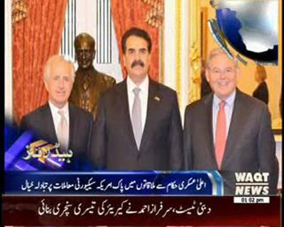 Waqtnews Headlines 01:00 PM 20 November 2014