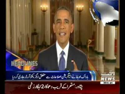 Waqtnews Headlines 09:00AM 21 November 2014