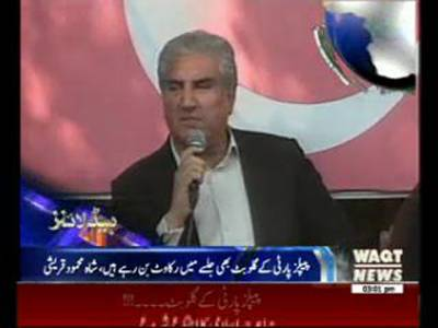 Waqtnews Headlines 03:00PM 21 November 2014
