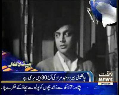 Waqtnews Headlines 09:00 AM 23 November 2014