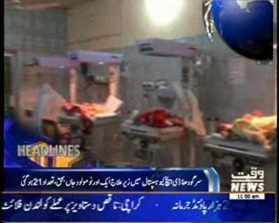 Waqtnews Headlines 11:00 AM 23 November 2014