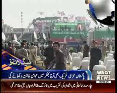 Waqtnews Headlines 01:00 PM 23 November 2014