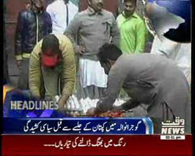 Waqtnews News Headlines 03:00 PM 23 November 2014
